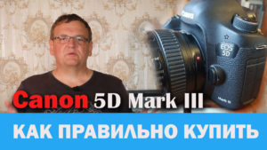 Как правильно купить / продать Canon 5D Mark III