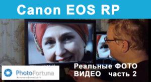 Реальный уличный Тест Canon EOS RP в Москве
