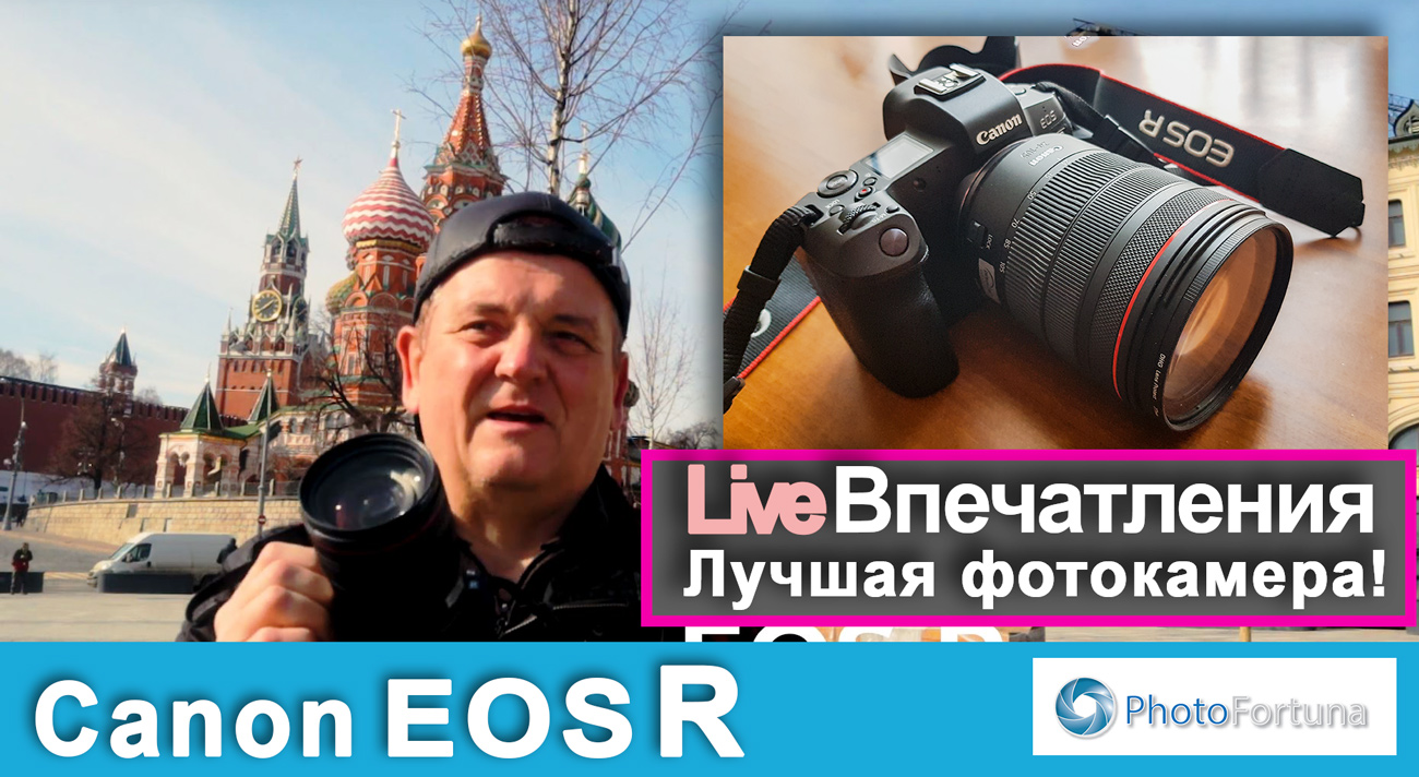 Live Тест-Драйв EOS R. Впечатление от Фото и Видео Canon EOS R