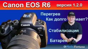 Опять Canon R6 Дополненные оценки Стабилизация Перегрев или длительность записи vers.1.2.0 и другое